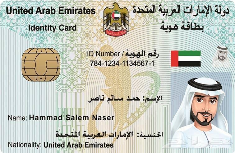 تخليص معاملات للسعوديين والخليجيين في دبي