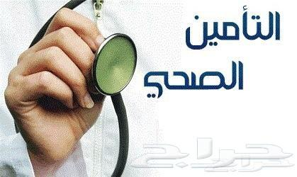 تامين طبي تامين صحي