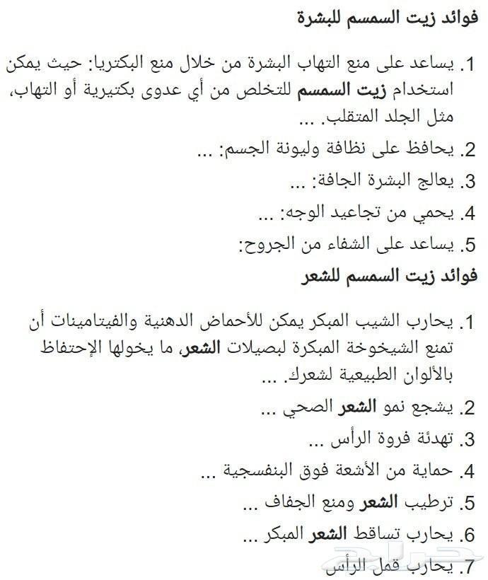 زيت سمسم بلدي (سليط) من معاصر