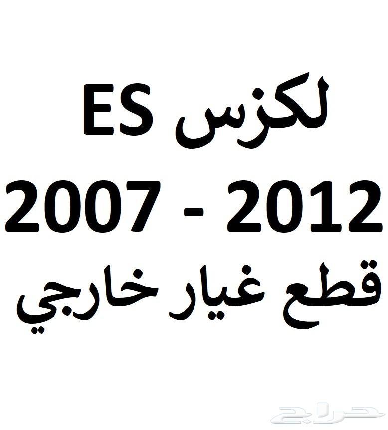 قطع غيار خارجي لكزس ES  2007 - 2012