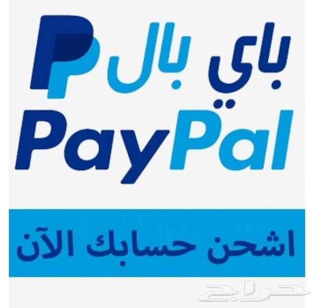 تحوبل رصيد PayPal نقبل جميع طرق الدفع