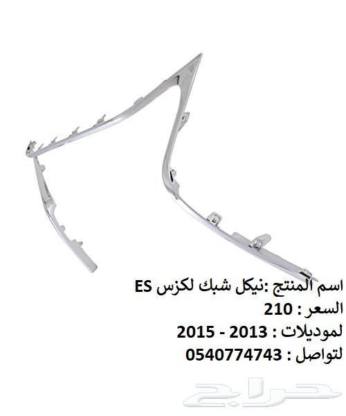 نيكل شبك لكزس ES350  2013 - 2015