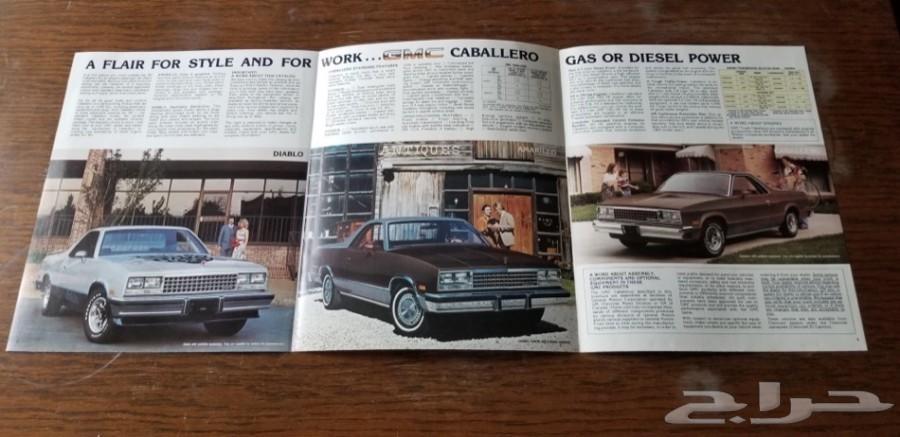 جمس كاباليرو - شفروليه الكامينو 1983 Elcamino