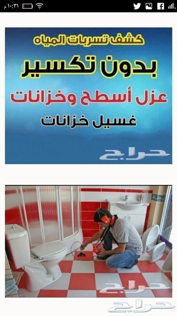 غسيل خزانات.عوازل أسطح وخزانات. تنظيف شقق