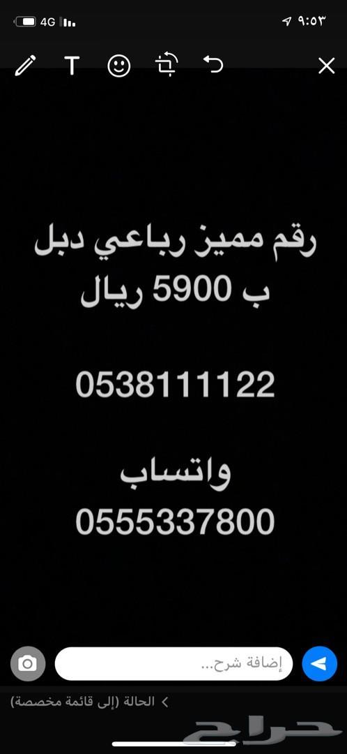 ارقام مميزه متشابهه 4-4-4-4-5-5-5-0 الرياض