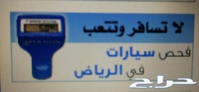 اختار سيارتك من الرياض بدون سفر خبير فحص