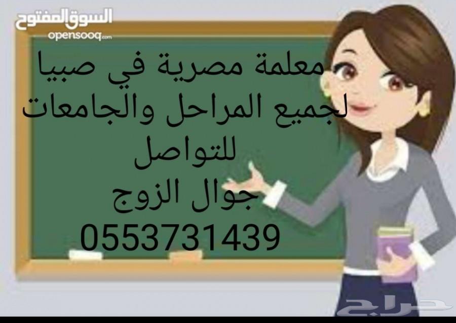 معلمة مصرية في صبيا