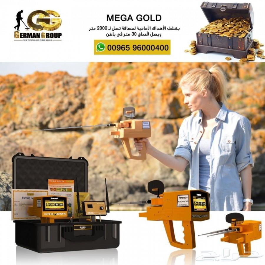 جهاز كشف الذهب ميغا جولد الالمانى المتخصص