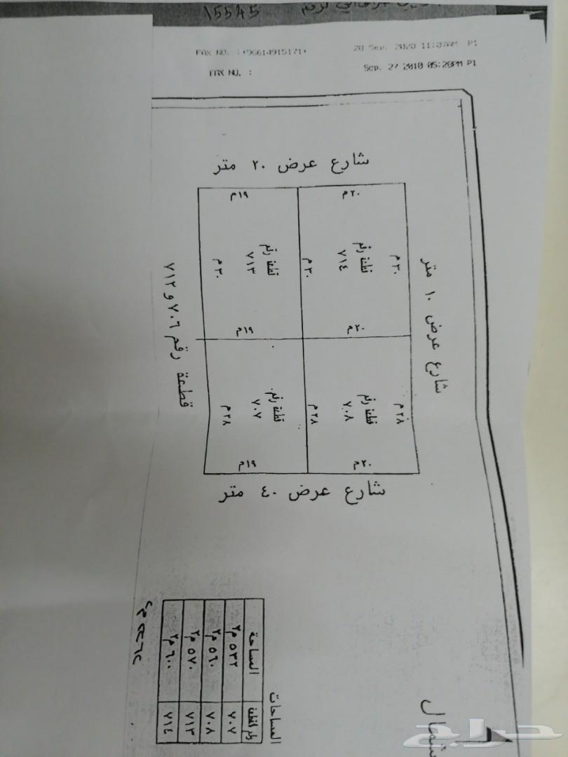 أرض تجارية للبيع على طريق الملك عبدالله