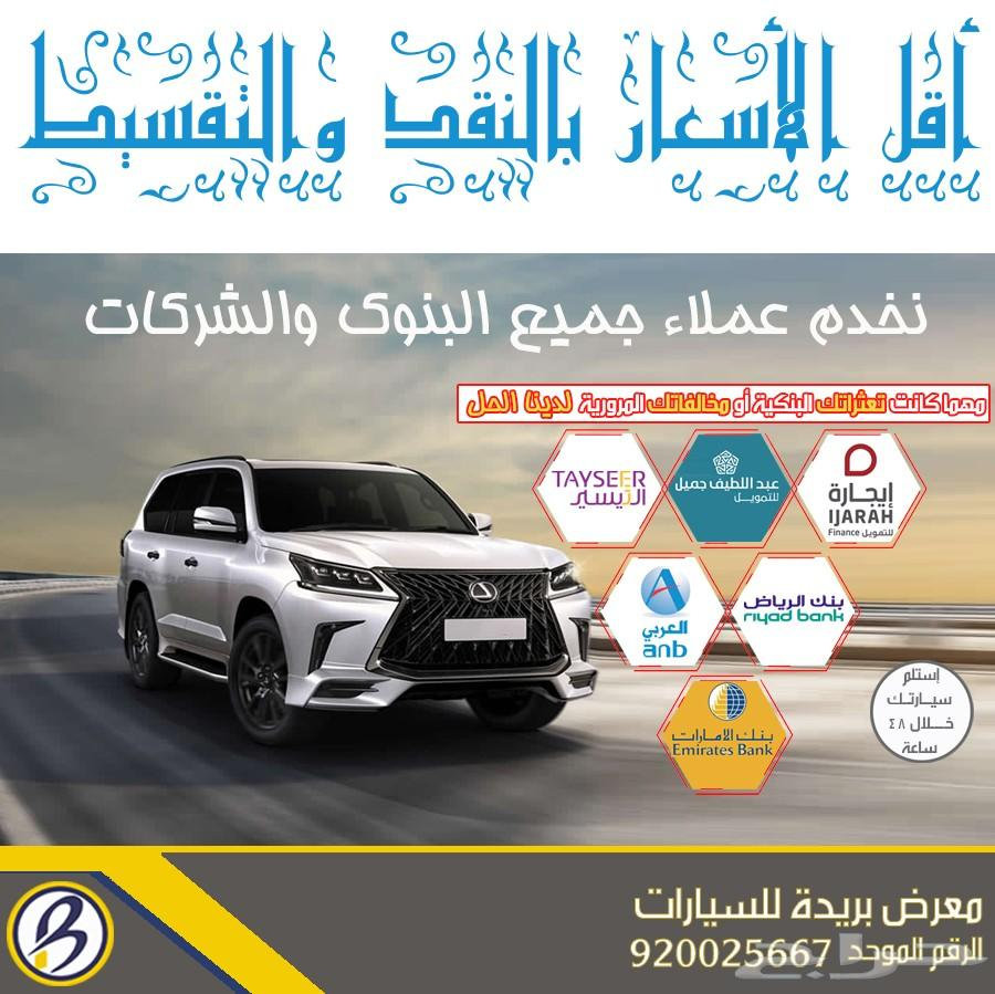 شاص فل سلق ونش 2019 - 8 ريش سعودي 121.000