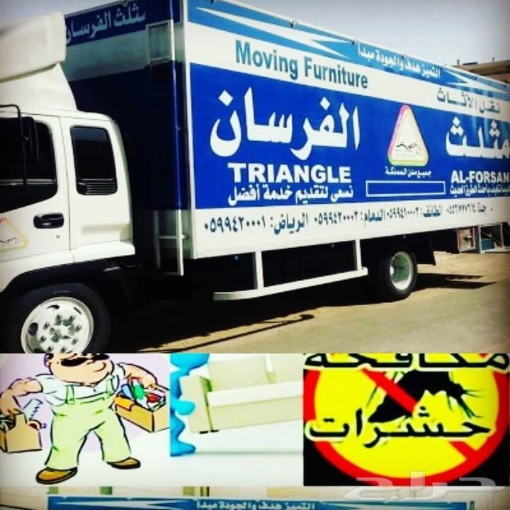 شركة نقل عفش من جده للطايف