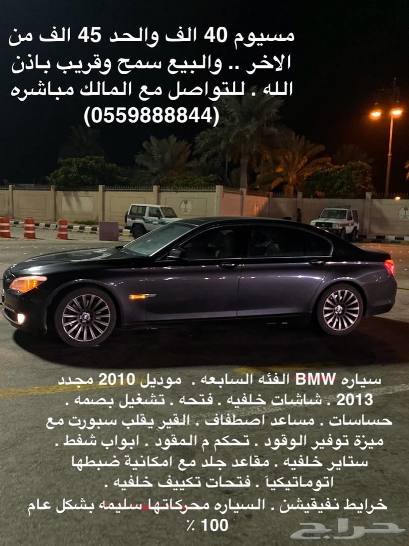 BMW الفئه السابعه ( الموتر ورده )