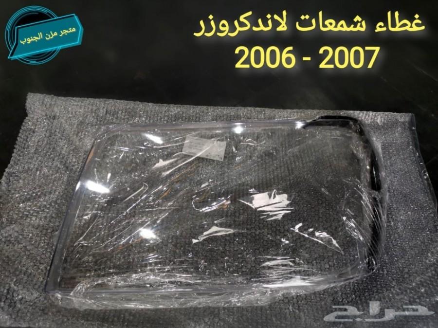 غطاء شمعة لاندكروزر 2006 - 2020 حل جذري