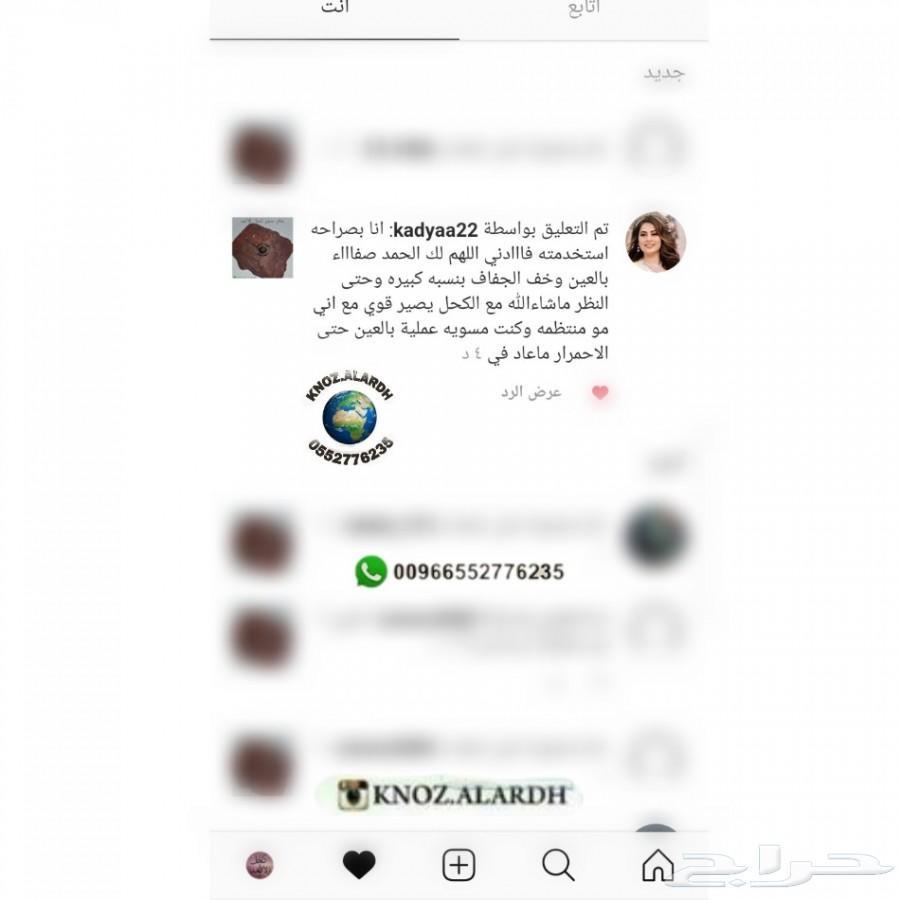 كحل أثمد احمر خبره 7 سنوات