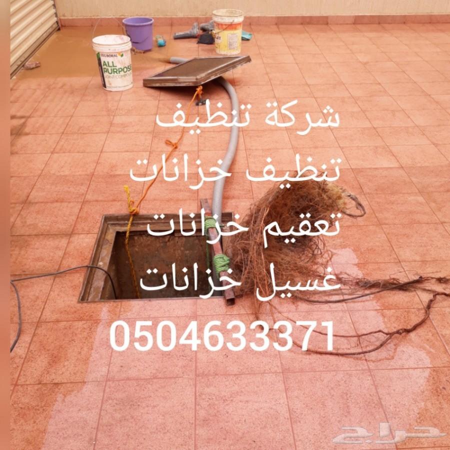 شركة تنظيف بيوت تنظيف منازل فلل شقق