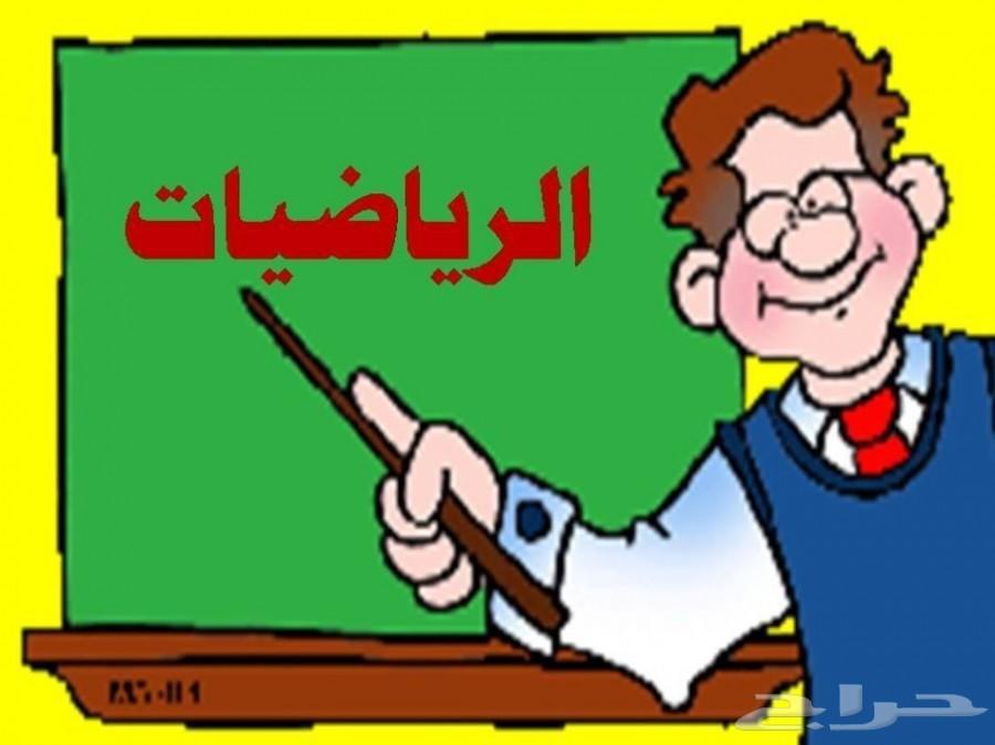 أستاذ رياضيات خصوصي 0540819054