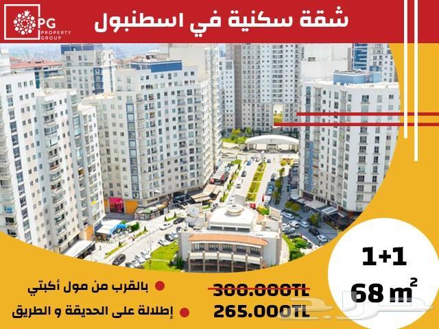 شقة سكنية في وسط اسطنبول بسعر مميز و خصم كبير