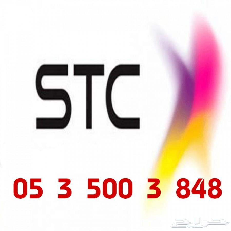 ارقام سوى مميزة  STC  سوا