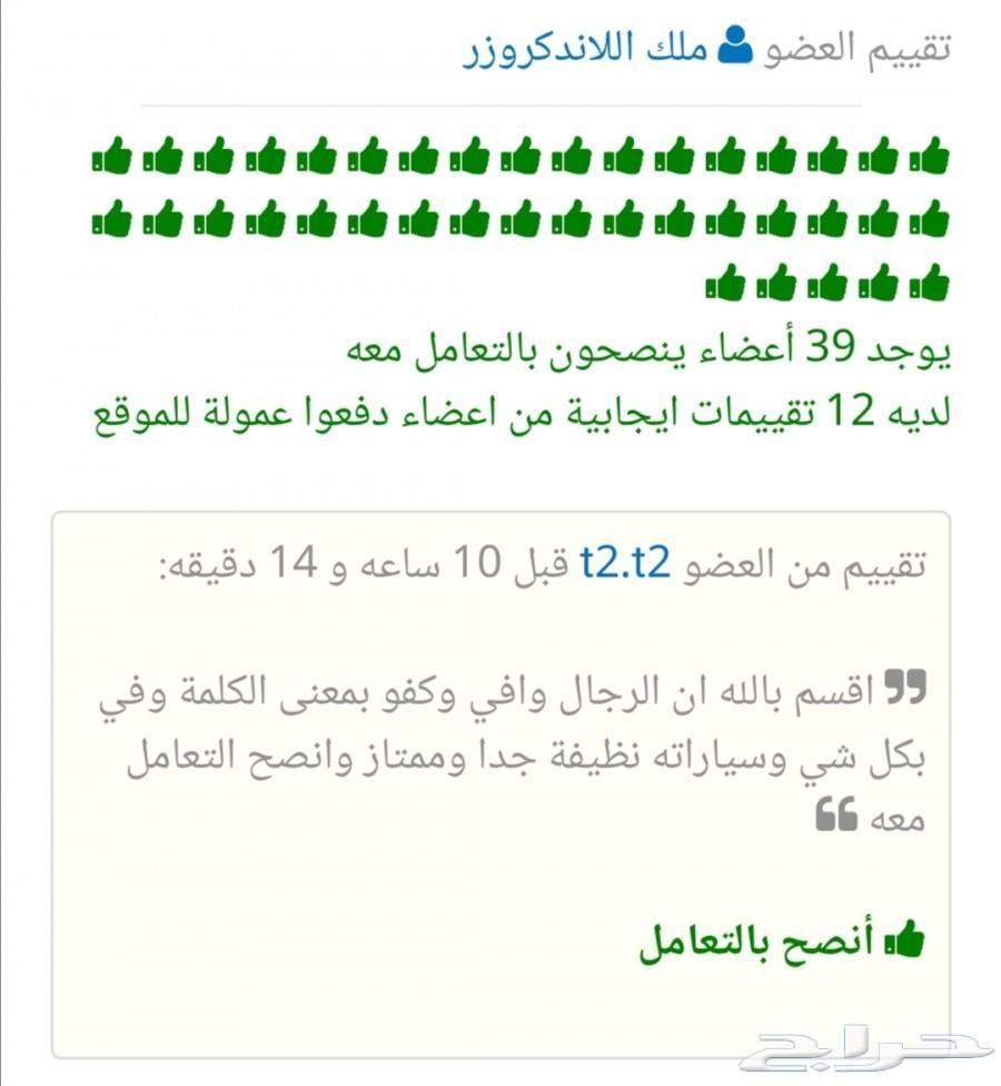 يا أهل الرياض لاندكروزر في اكس قمة الفخامة
