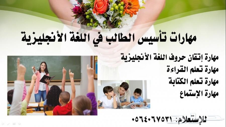 حساب لتوفير مدرسين ومدرسات خصوصي بجدة لجميع ا