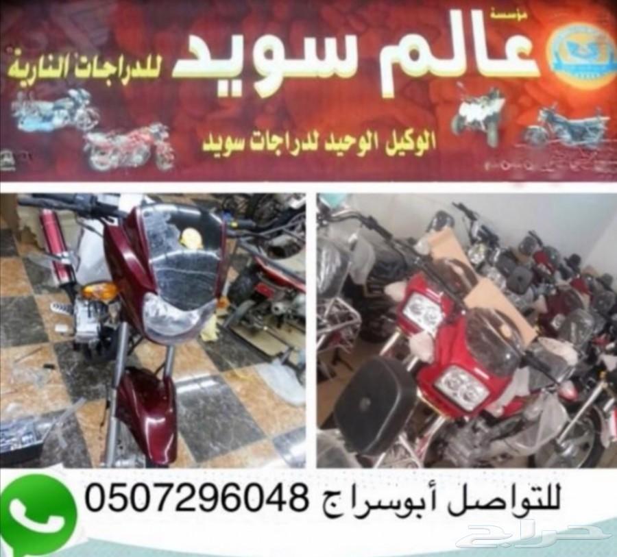 دبابات دراجات نارية بأسعار مناسبة (عالم سويد)