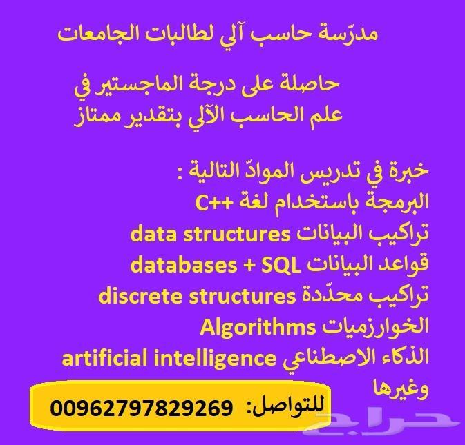 مدرسة حاسب للطالبات - برمجة - قواعد بيانات