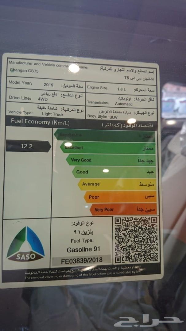 شانجان CS75 ستاندر دبل 2019 بافضل الاسعار