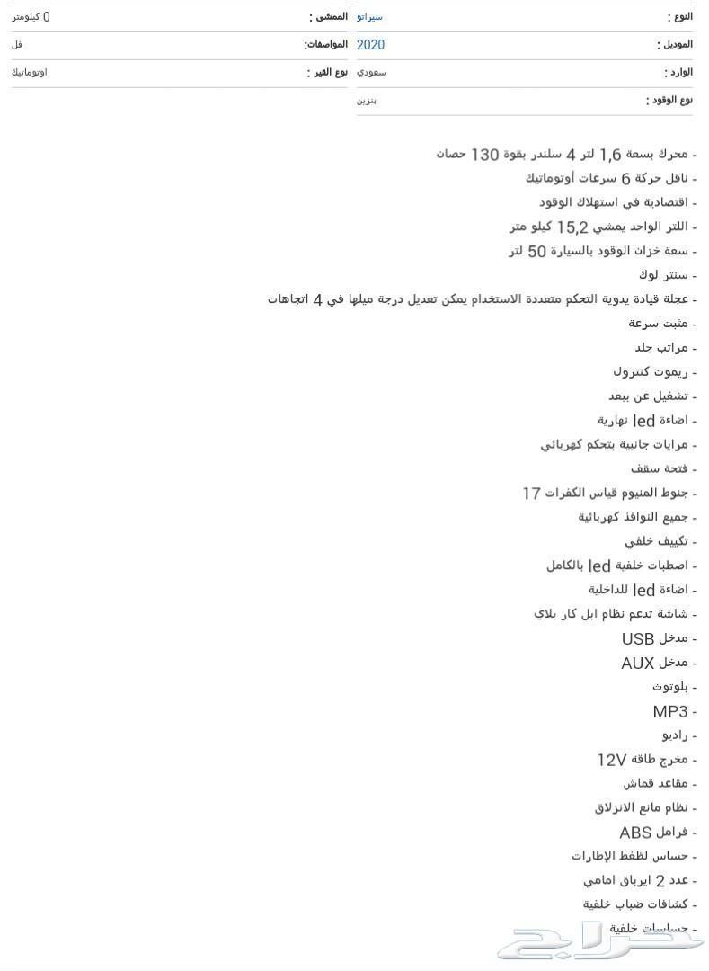 سيراتو 2020هتشباك وسيدان اختيار ثلاثي الأبعاد