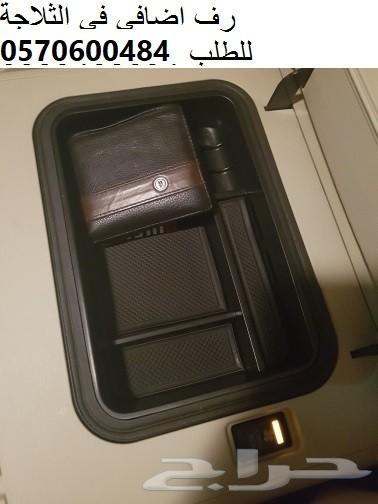 درج منظم الثلاجة للباترول فتك و الشاص الفتك
