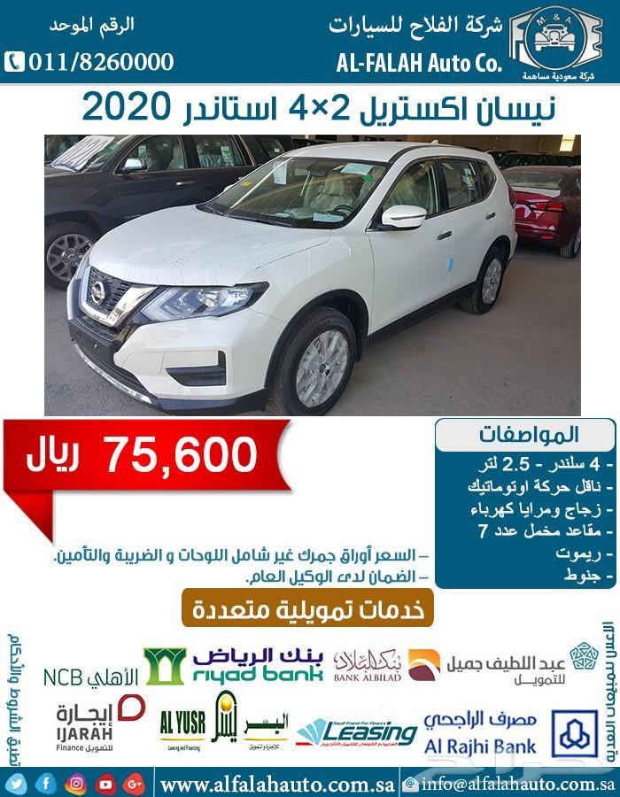 نيسان اكستريل 7 راكب (سعودي) 2020 ب75600 ريال