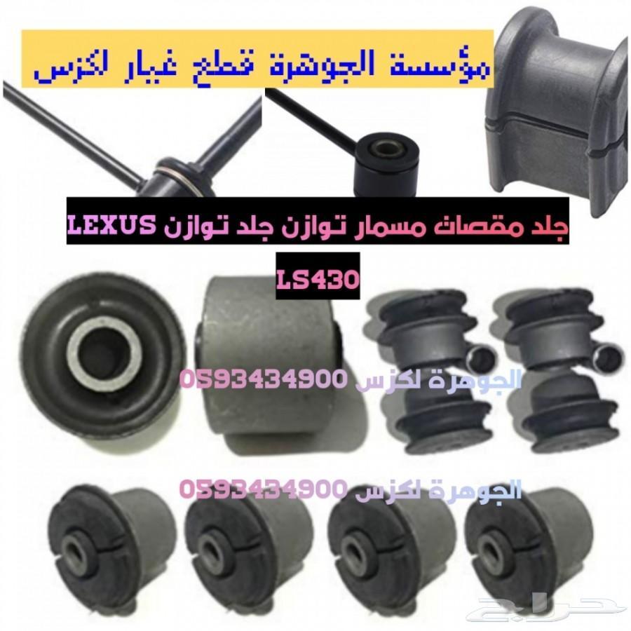 مقصات LEXUS LS430 2002الجوهرة لكزس