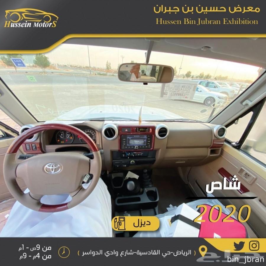 تويوتا شاص ديزل 2020ب139000 دفلوك سعودي