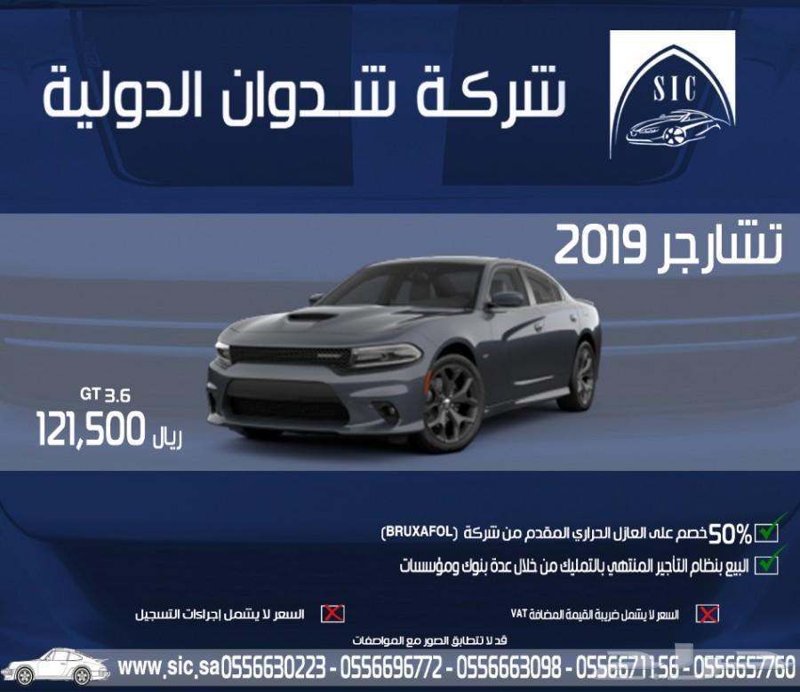 شارجر GT 2019