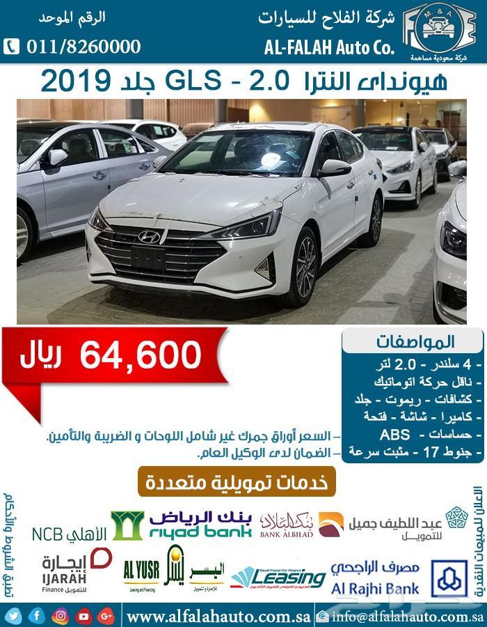 النترا GLS 2.0 جلد الناغي 2019 ب 64600 ريال