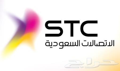 للبيع رقم STC تسلسلي مميز جدا ( سوا )
