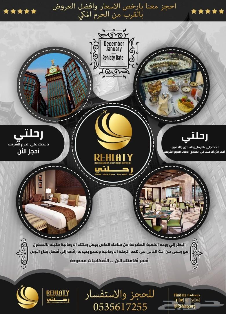 عروض فنادق مكة والمدينة الحرم
