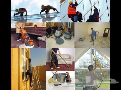 شركة زهرة الخليج لخدمات التنظيف ( 0550187070