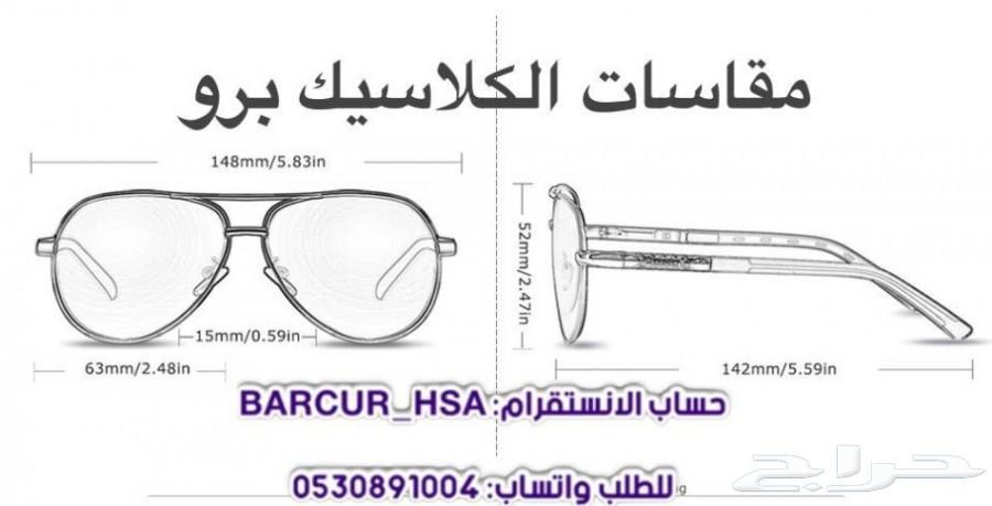 عرض خااص - أي نظارة ب100ريال فقط بالأحساء