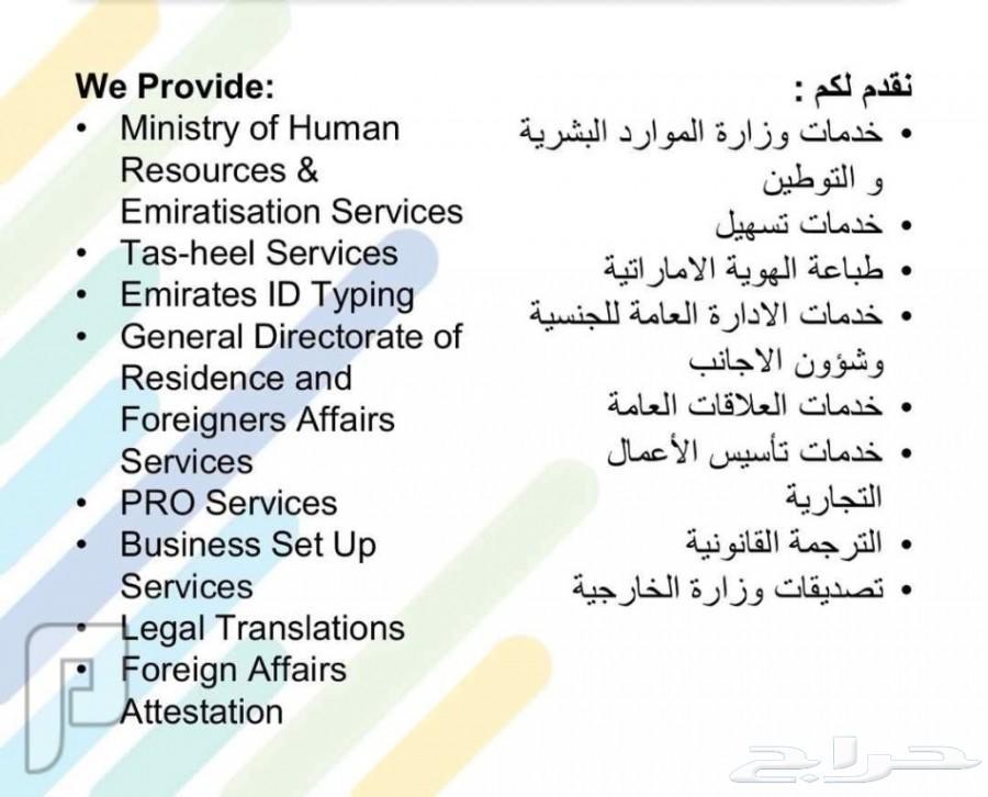 خدمات عامة في الامارات