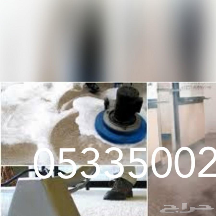 شركة تنظيف منازل غسيل كنب شقق فرشات سجاد خزان