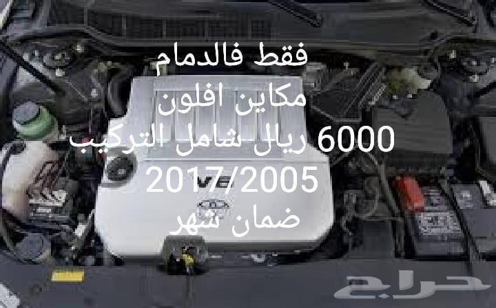 قطع غيار افلون من 2005 الى 2017