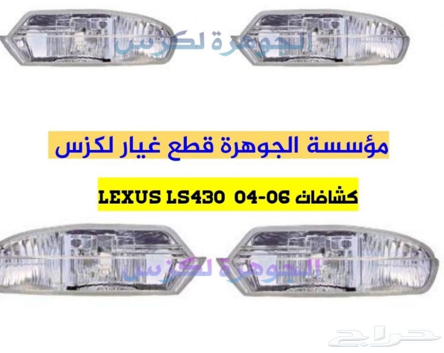 كشافات شمعات شبك LEXUS LS430 2004الجوهرة لكزس