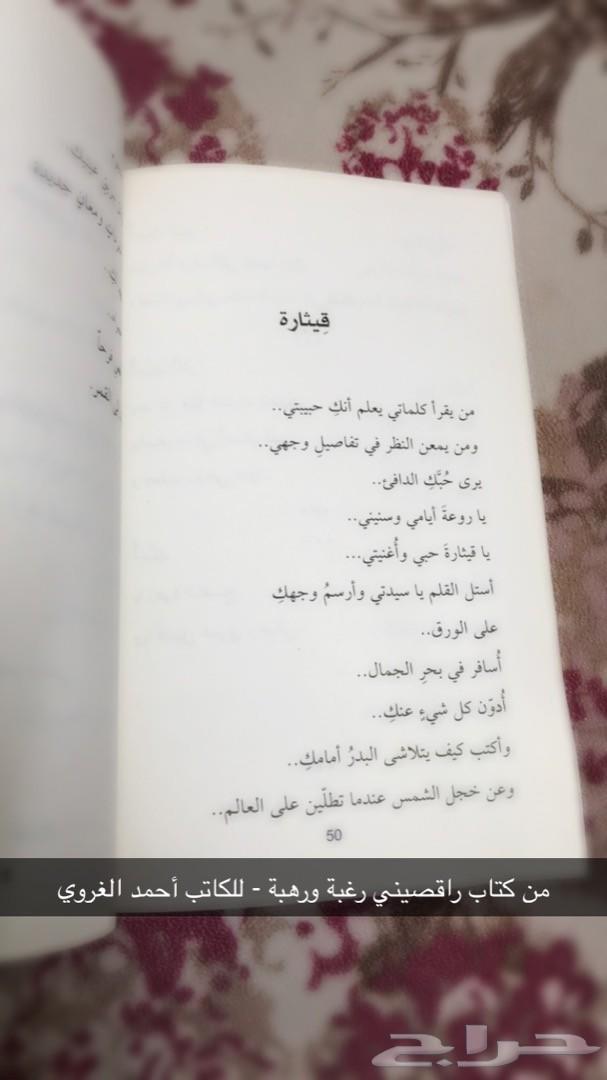 كتاب كلك الليله بصدري محمد السالم