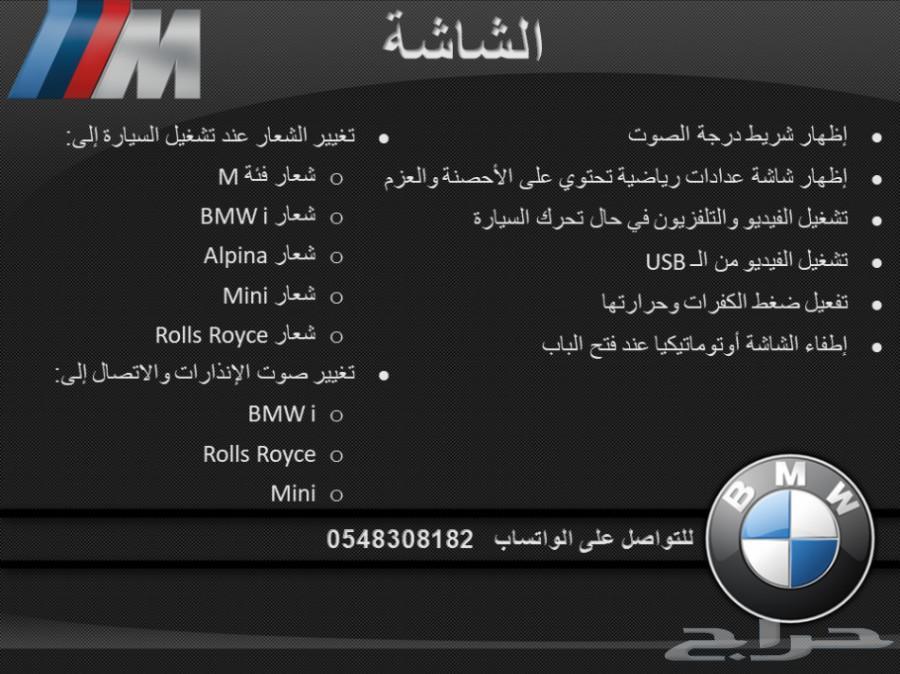 كاربلاي وبرمجة خصائص إضافيه ل بي ام دبليو BMW