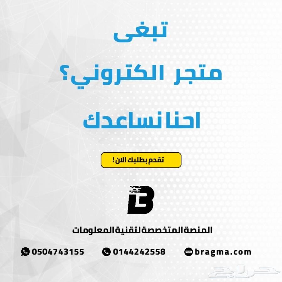 براقما - تصميم مواقع وبرمجة تطبيقات و استضافة