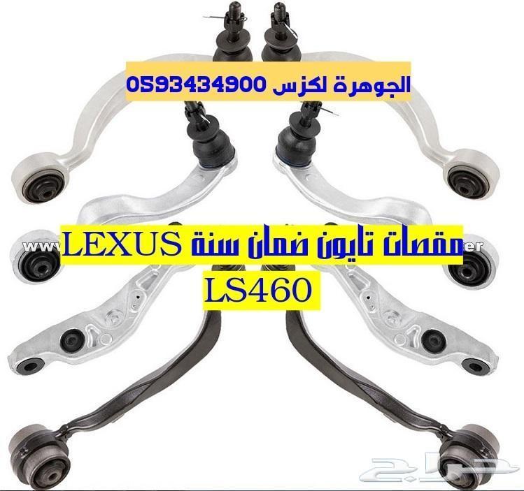 مقصات تايون ضمان عام كامل LEXUS LS460 2008ا