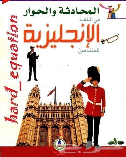 مدرس لغة انجليزية لجميع المراحل مكة الشرايع