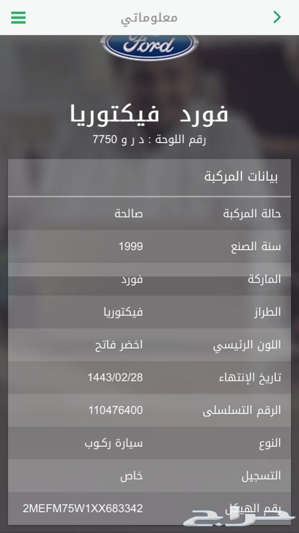 قراند ماركيز سعودي أول مستخدم من وكالته للبيع