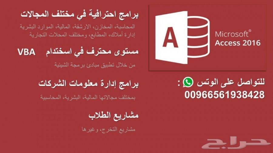 تصميم برامج باستخدام أكسس