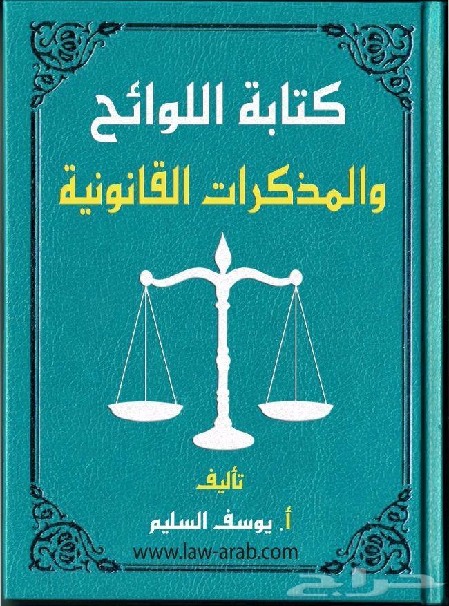 محامي ومستشار قانوني لخدمة كافة مناطق الغربية
